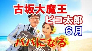 【古坂大魔王】ピコ太郎、PPAPからPAPA(パパ)になる!妻でタレントの安...