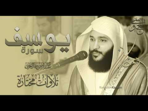 Surah Yusuf - Syeikh Abdurrahman Al Ausy