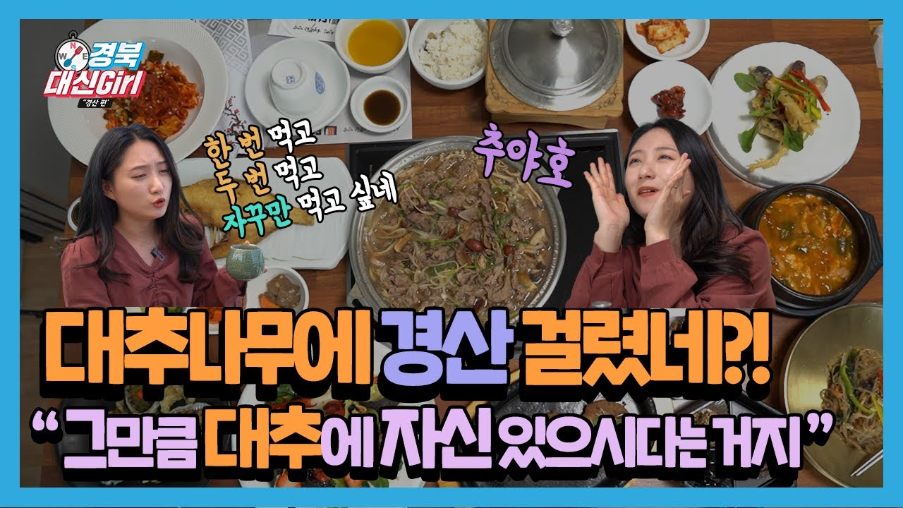 경북대신GIRL l 대추의 재발견?! 대신걸 홀려버린 경산 맛집 大공개