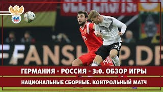 германия  Россия  3:0. Обзор матча l РФС ТВ