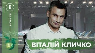 Віталій Кличко: про себе, Столара, Суркіса, Фірташа і завтрашній день // Рольові Ігри №3