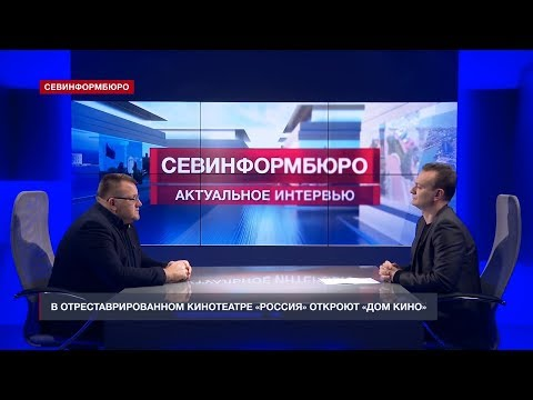 Севастополю вернут «Родину» и создадут «Дом кино»
