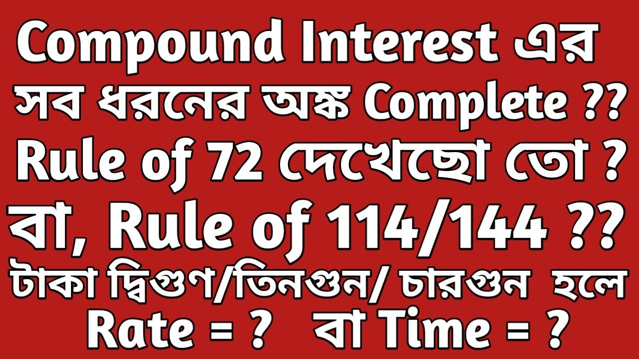 Rule of 72 / 114 /144 in Bengali || Compound Interest Rule of 72 || Rule 72  ||
