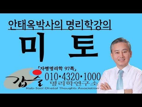 미토(未土)의 특성과 심리(지지)-자평명리학96