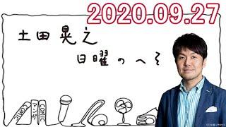 Playlist: ➤トータルテンボスのぬきさしならナイト!: https://www.youtube.com/playlist?list=PLZ0ItNpVM_pG1NZCC3zpHWMs0aoxI9t1q ➤柴田阿弥とオテンキのりの ...