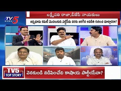 చంద్రబాబు ఢిల్లీ టూర్ సరికొత్త నాటకమా..హోదా కోసమా..??   Top Story   TV5 News