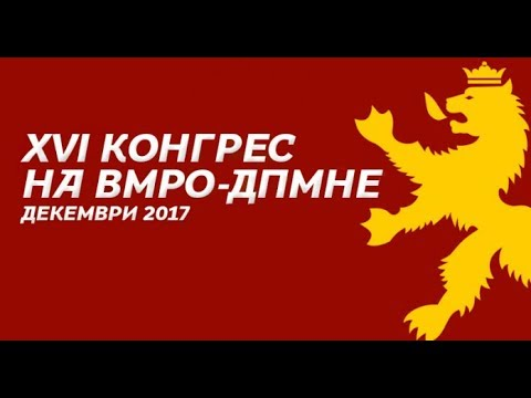 16-ти КОНГРЕС НА ВМРО-ДПМНЕ - ВАЛАНДОВО 22-ри и 23-ти декември 2-ден
