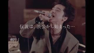 エレファントカシマシ伝説の1988年渋谷公会堂ライヴが29年の時を超えて...