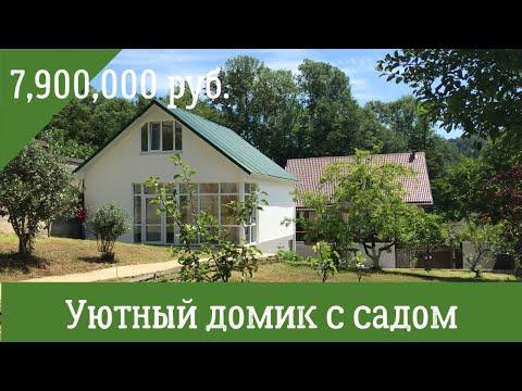 Уютный домик с садом на большом участке. 16+