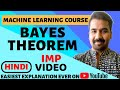 Bayes Theorem Explained with Solved Example in Hindi ll Machine Learning Course