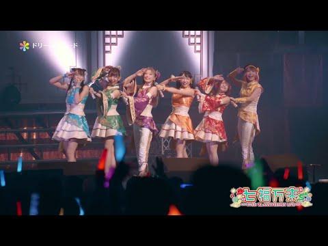 i☆Ris / ドリームパレード「i☆Ris 7th Anniversary Live ~七福万来~」