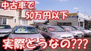 中古車で50万円以下のやつって実際どうなの???