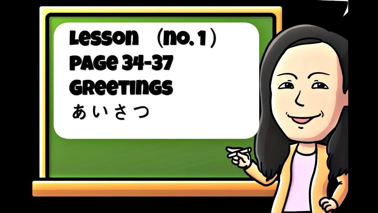 Beginner Japanese 1 1 Genki Textbook P 34 37 Greetings