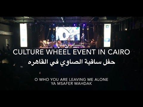 Abdulrahman Mohammed-Ya Msafer Whdak-Cairo عبدالرحمن محمد/يامسافروحدك/ساقيه الصاوي