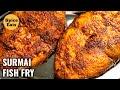 FISH FRY - SURMAI FISH RECIPE   EASY FISH FRY RECIPE   MASALA FISH FRY