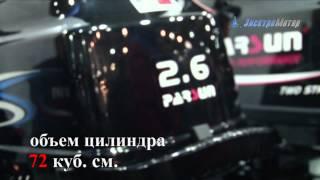 Човновий двигун Parsun F2.6BMS.