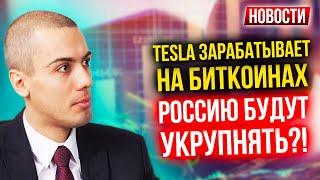 Тесла зарабатывает на биткоинах?! - Экономические новости с Николаем Мрочковским
