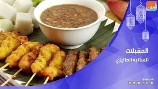 """بالفيديو.. تعرف على """"سفرة رمضان"""" الماليزية"""