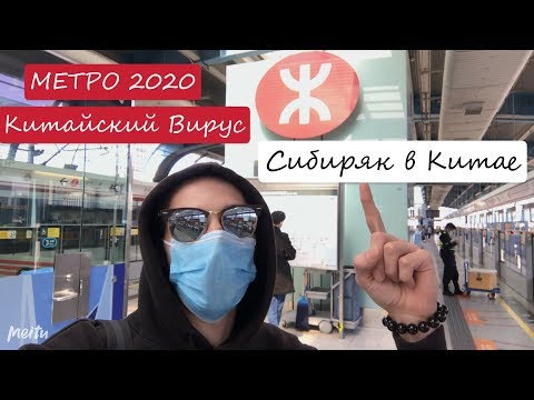 Китайский вирус . Метро 2020 . Сибиряк в Китае