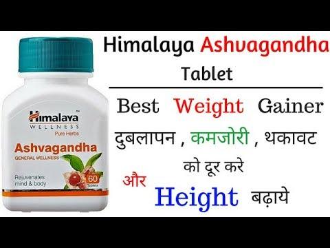 Himalaya Ashvagandha Tablet Best Weight Gainer