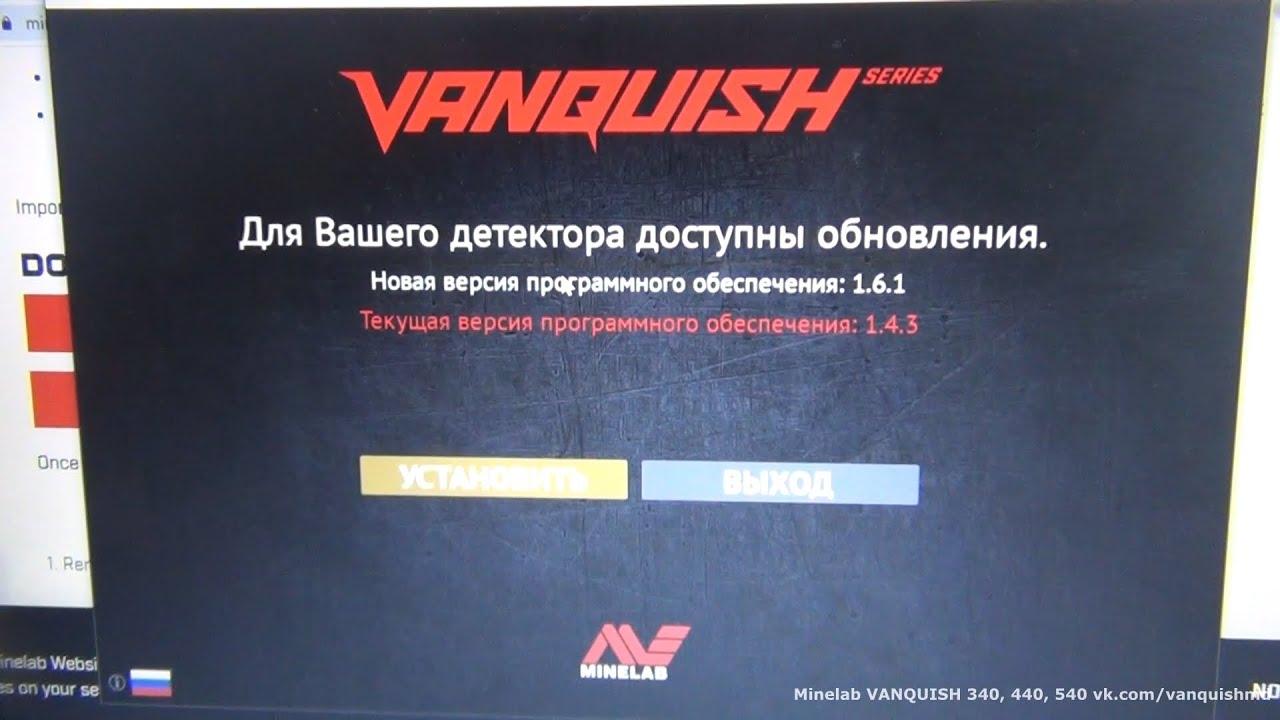 Minelab Vanquish - Как установить новую прошивку 1.6.1 или поставить старую 1.4.4