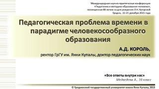 Доклад ректора А.Д.Короля на конференции