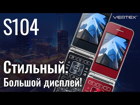 Пользовательский обзор телефона Vertex S104 в корпусе раскладушка