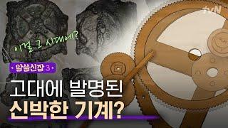 [#알쓸신잡3] 과학박사 상욱의 눈에 들어온 ′안티키테…