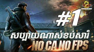 សាកល្បងលេង | Crisis Action Khmer - EP1 - Play by Mr Moy Gamer kh