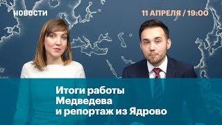 Итоги работы Медведева и репортаж из Ядрово