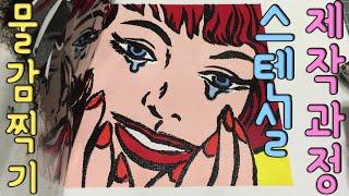 [온라인 미술수업 스텐실 stencil 찍기] 스텐실을…