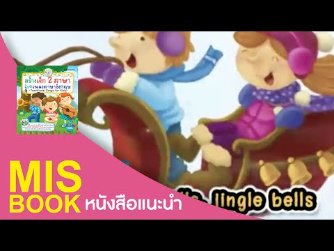 SPOT MISBOOK PART1-Traditional song for kids