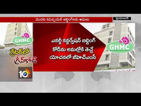 గ్రేటర్ లో గ్రీన్ కోడ్.. | GHMC to Implemented Energy Conservation Building Code | Hyderabad | 10TV