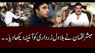 Mubasher Lucman Instructs Bilawal To Stop Crying & Accept The Facts..