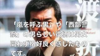 外見だけでなく中身も男前な渡哲也さん!またテレビで見たい! ☆良かっ...