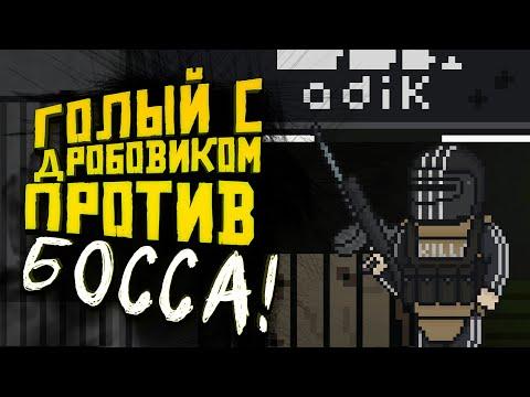 ГОЛЫЙ С ДРОБОВИКОМ ПРОТИВ БОССА! - БИТВА ЗА МИЛЛИОН РУБЛЕЙ! - Escape From Tarkov 2019