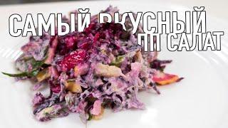 Правильное питание - Самый вкусный салат для похудения из капусты