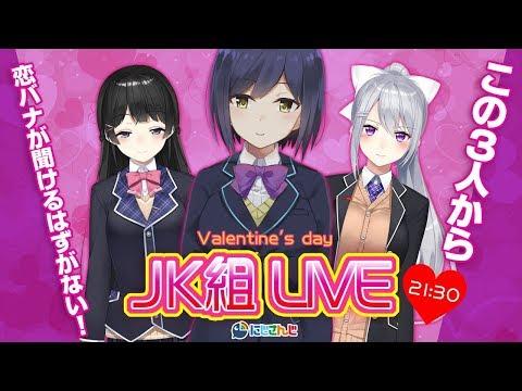 【LIVE004】JK組ヴァレンタインライブ #バーチャル凛 #にじさんじ