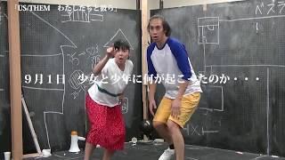 「US/THEM わたしたちと彼ら」 http://www5d.biglobe.ne.jp/~cottone/us...