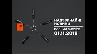 Чрезвычайные новости (ICTV) - 01.11.2018