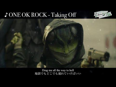 [映画]ミュージアムエフェクトver ONE OK ROCKTaking Off [歌詞・和訳] ワンオクMAD