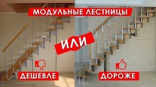 видео Винтовая лестница: плюсы и минусы