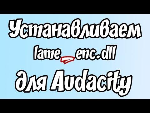 Устанавливаем Lame_enc.dll для Audacity