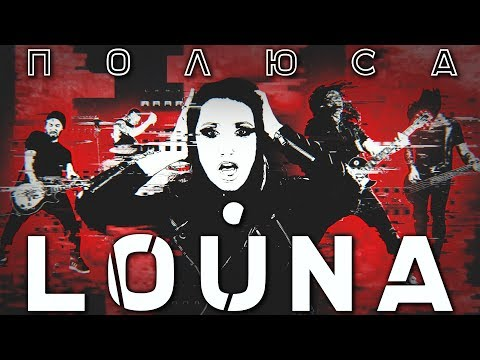 LOUNA - Полюса / OFFICIAL VIDEO / 2018