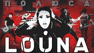 Download LOUNA - Полюса / OFFICIAL VIDEO / 2018 Mp3 and Videos