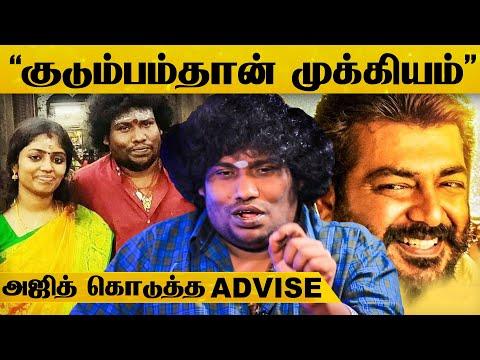 Valimai படத்தில் யோகி பாபு.., Thala அஜித் கொடுத்த Advise..! | Latest News | Yogi Babu | Tamil Cinema