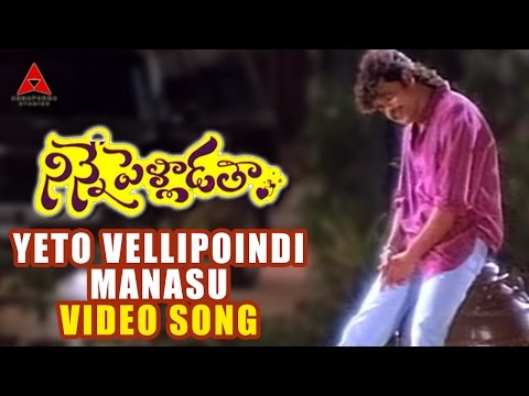 Yeto Vellipoyindi Manasu Video Song  | Ninne Pelladatha Movie | Nagarjuna,Tabu