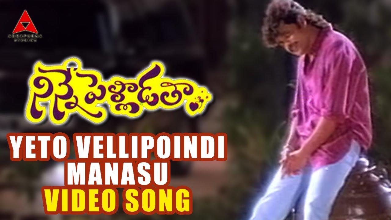 Download Yeto Vellipoyindi Manasu Video Song    Ninne Pelladatha Movie   Nagarjuna,Tabu