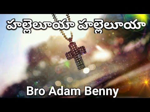హల్లెలూయా హల్లెలూయా | Hallelujah Hallelujah | Telugu Christian song | Bro Adam Benny