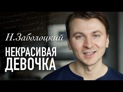 Николай Заболоцкий - Некрасивая девочка [1955] - Читает Артем Лысков